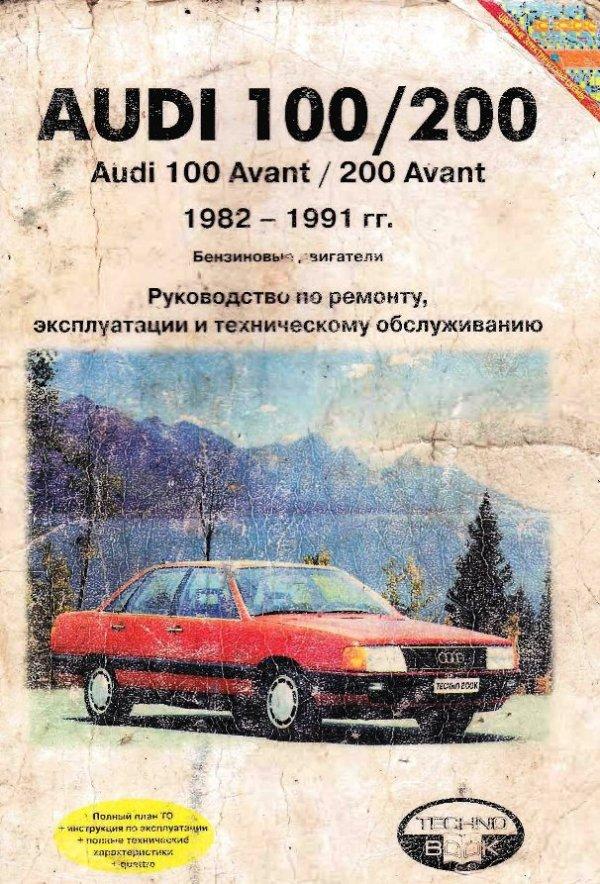 скачать руководство по ремонту ауди а4 1995 года