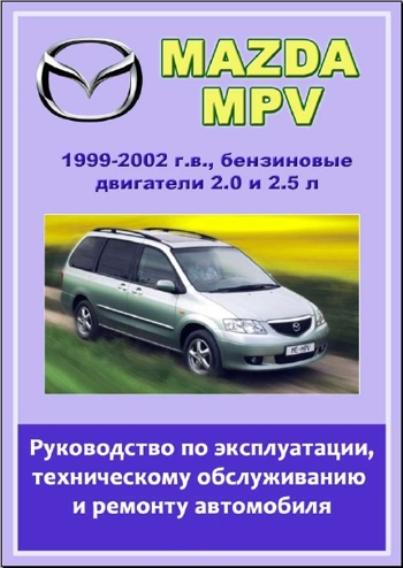 руководство по ремонту mazda e2000 скачать