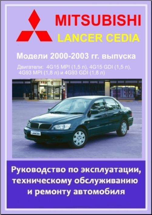 РЕМОНТ ЛАНСЕР ЦЕДИЯ КНИГА СКАЧАТЬ БЕСПЛАТНО