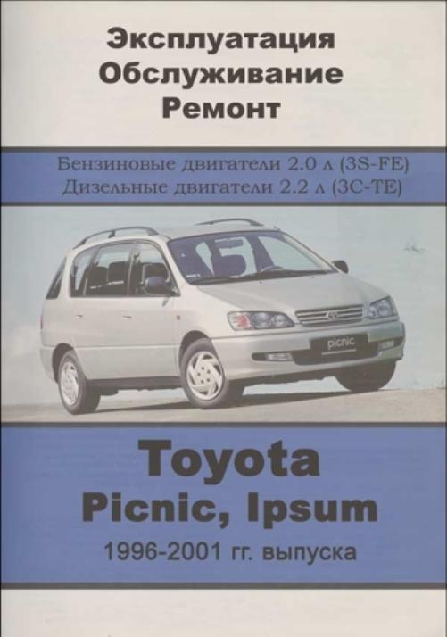 Тойота ипсум руководство по эксплуатации скачать бесплатно